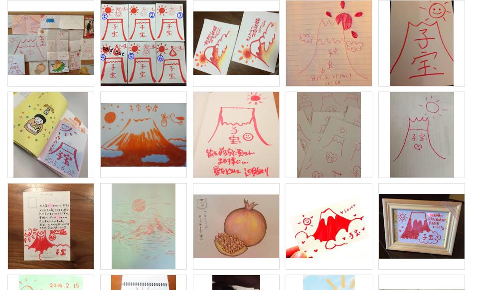 子宝赤富士画像