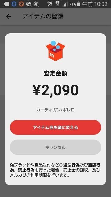 メルカリNOW査定金額