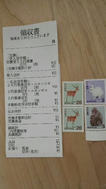 余った年賀状切手