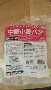 業務用スーパー中華小麦パン味